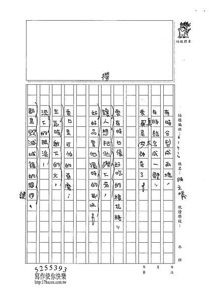 101W4302陳立曦 (2)