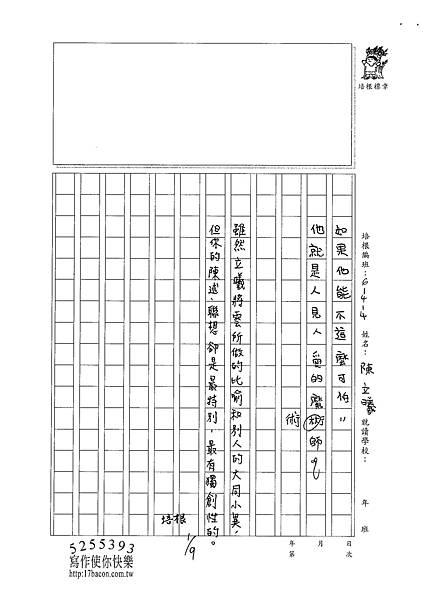 101W4302陳立曦 (3)