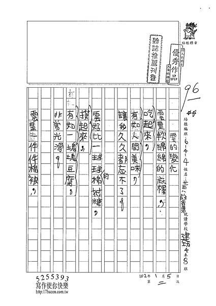 101W4302黃馨霈 (1)