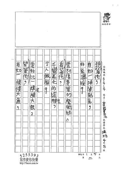 101W4302黃馨霈 (2)