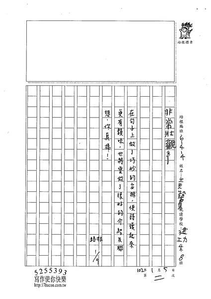 101W4302黃馨霈 (3)