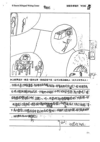 101冬W5302黃思肜 (1)
