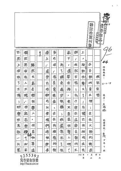 101W5302王靖瑜 (1)
