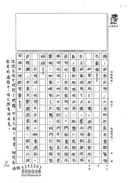 101W5302王靖瑜 (2)