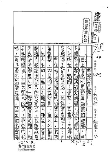 101W5302朱致維 (1)