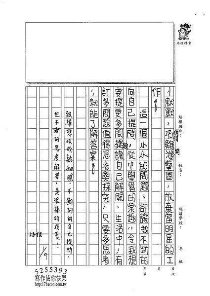 101W5302朱致維 (3)