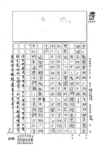 101W5302陳冠瑋 (2)