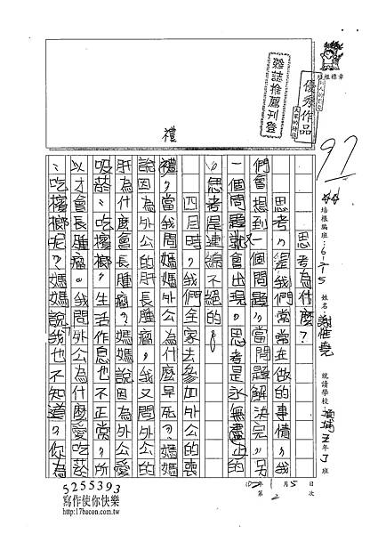 101W5302謝惟堯 (1)