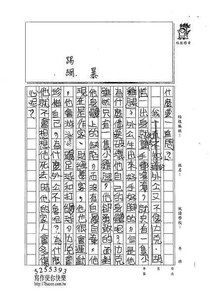 101W5302謝惟堯 (2)