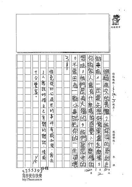 101W5302謝惟堯 (3)