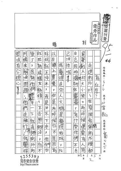 101W5302江韋翰 (1)