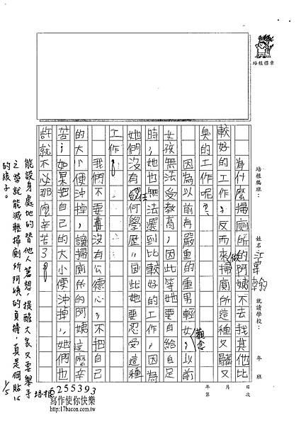 101W5302江韋翰 (2)