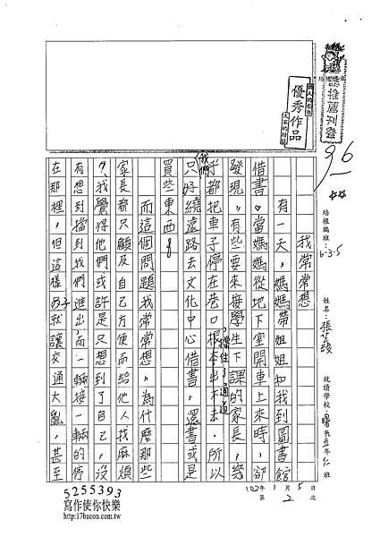 101W5302張芝綾 (1)