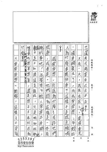 101W5302張芝綾 (2)