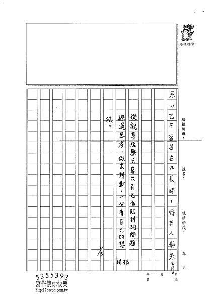 101W5302張芝綾 (3)
