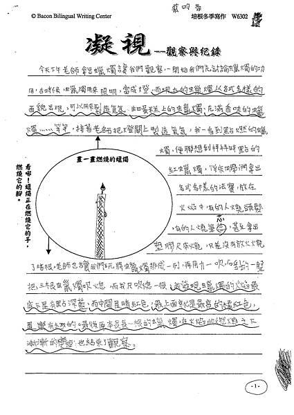 101W6302蔡昀蓉 (1)