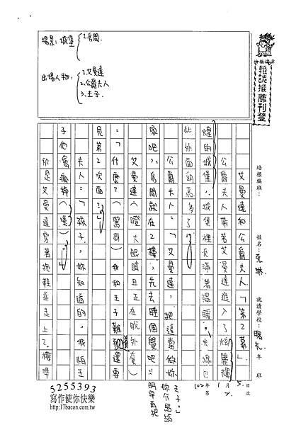 101WA302張琳 (1)