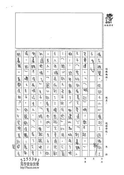 101WA302張琳 (2)