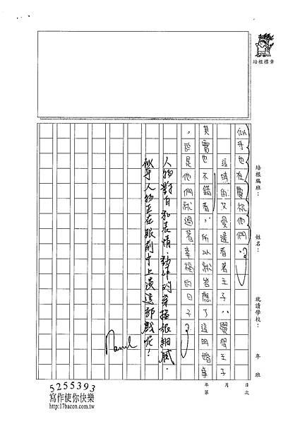 101WA302張琳 (3)
