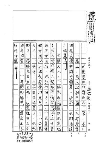 101WA302蔡霈縈 (1)