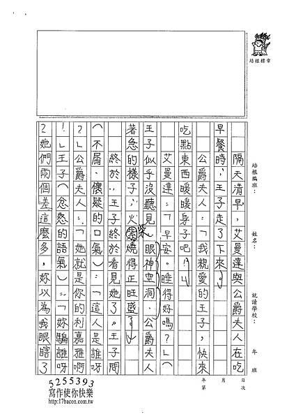 101WA302蔡霈縈 (2)