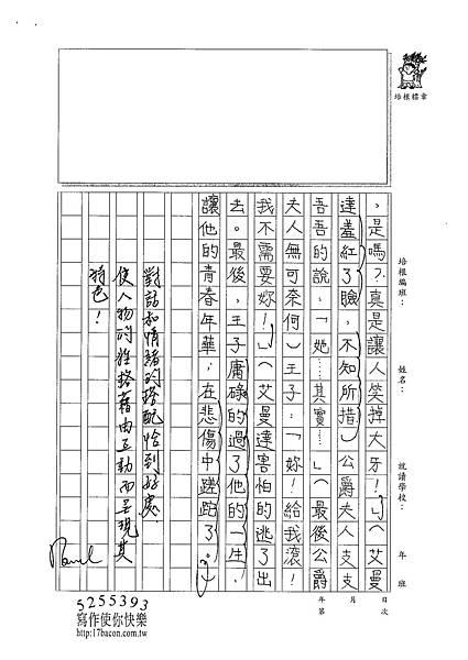 101WA302蔡霈縈 (3)