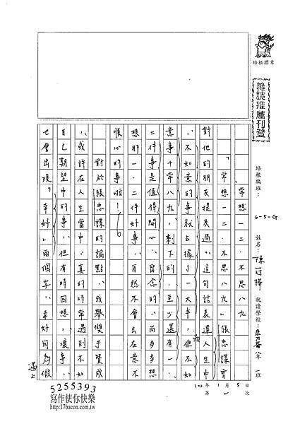 101WG302陳冠樺 (1)