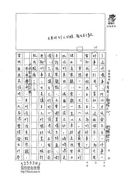 101WG302陳冠樺 (2)