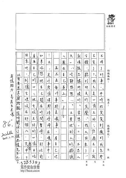 101WG302陳冠樺 (3)