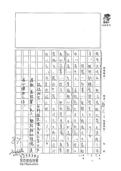 101WG302鍾淳文 (3)