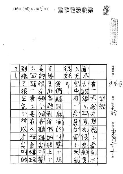 101WB305李昀 (1)