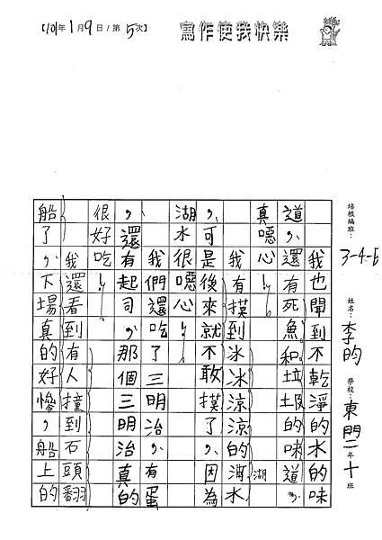 101WB305李昀 (2)