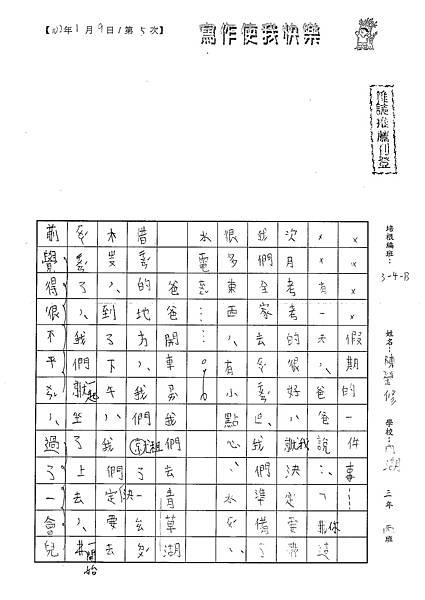 101WB305陳瑩修 (1)