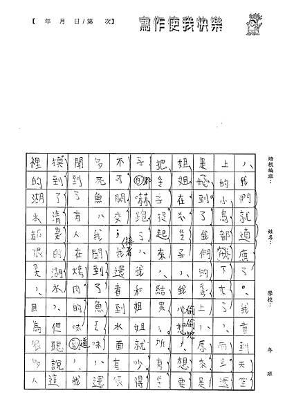 101WB305陳瑩修 (2)