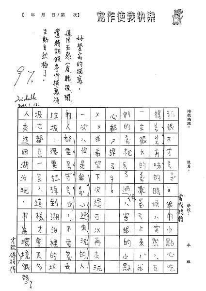 101WB305陳瑩修 (3)