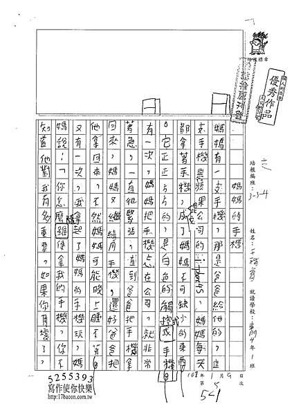101W4305王楷睿 (1)