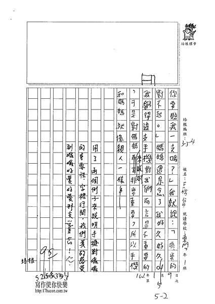 101W4305王楷睿 (2)