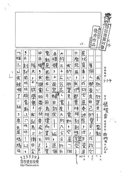 101W4305張峻睿 (1)