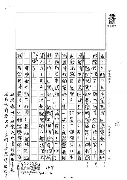101W4305張峻睿 (2)