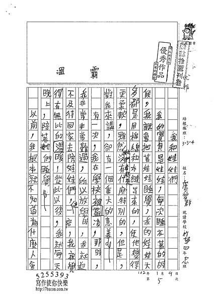 101W4305盧愛群 (1)