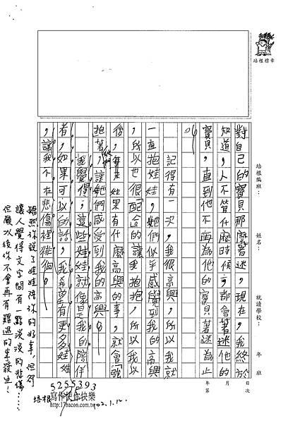 101W4305盧愛群 (2)