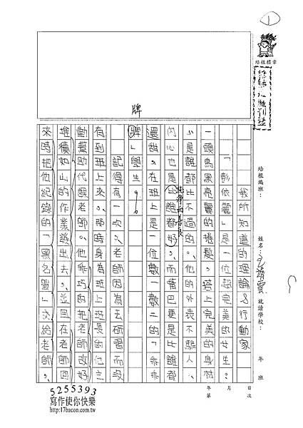 101W6305王靖雲 (1)