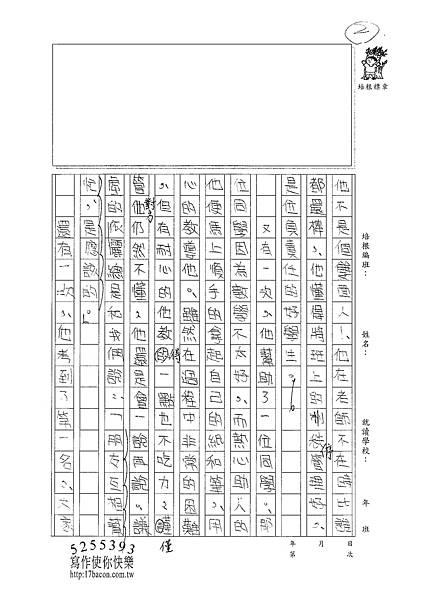 101W6305王靖雲 (2)