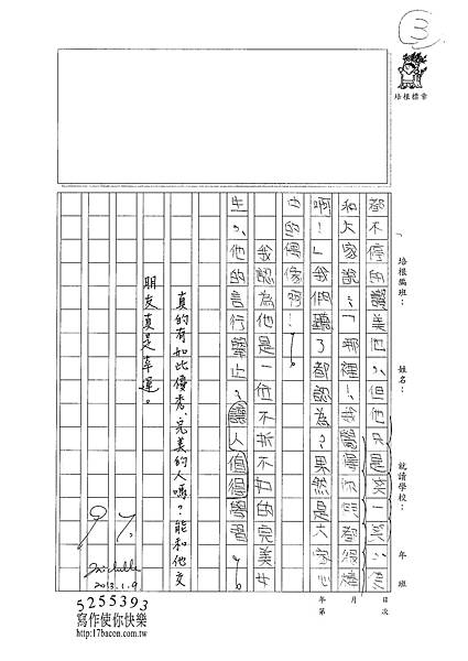 101W6305王靖雲 (3)