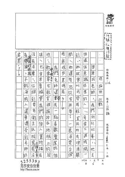 101W6305江佳諭 (1)