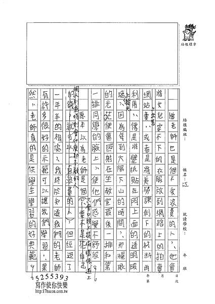 101W6305江佳諭 (2)