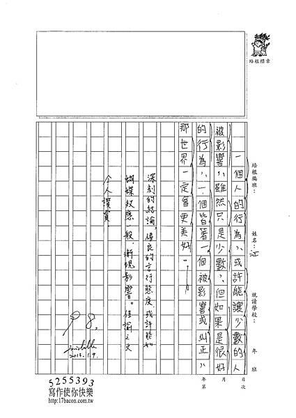 101W6305江佳諭 (3)
