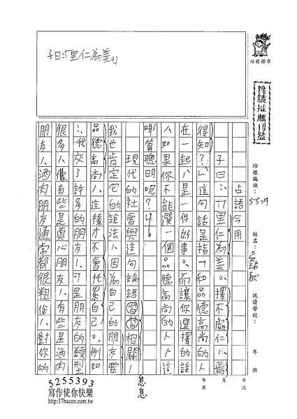 101WA305吳瑞猷 (1)
