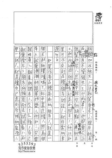 101WA305吳瑞猷 (2)