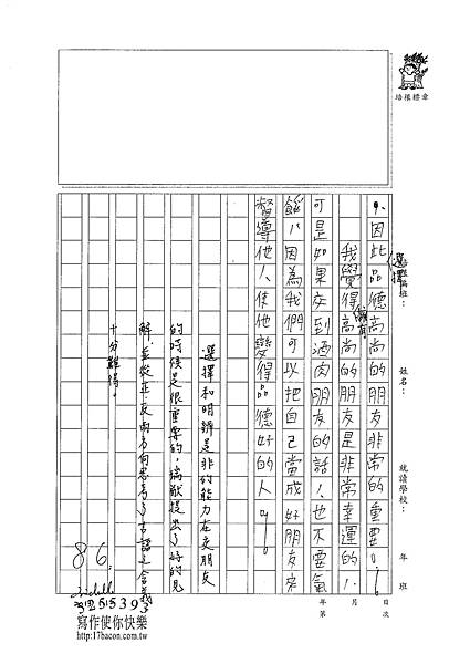 101WA305吳瑞猷 (3)